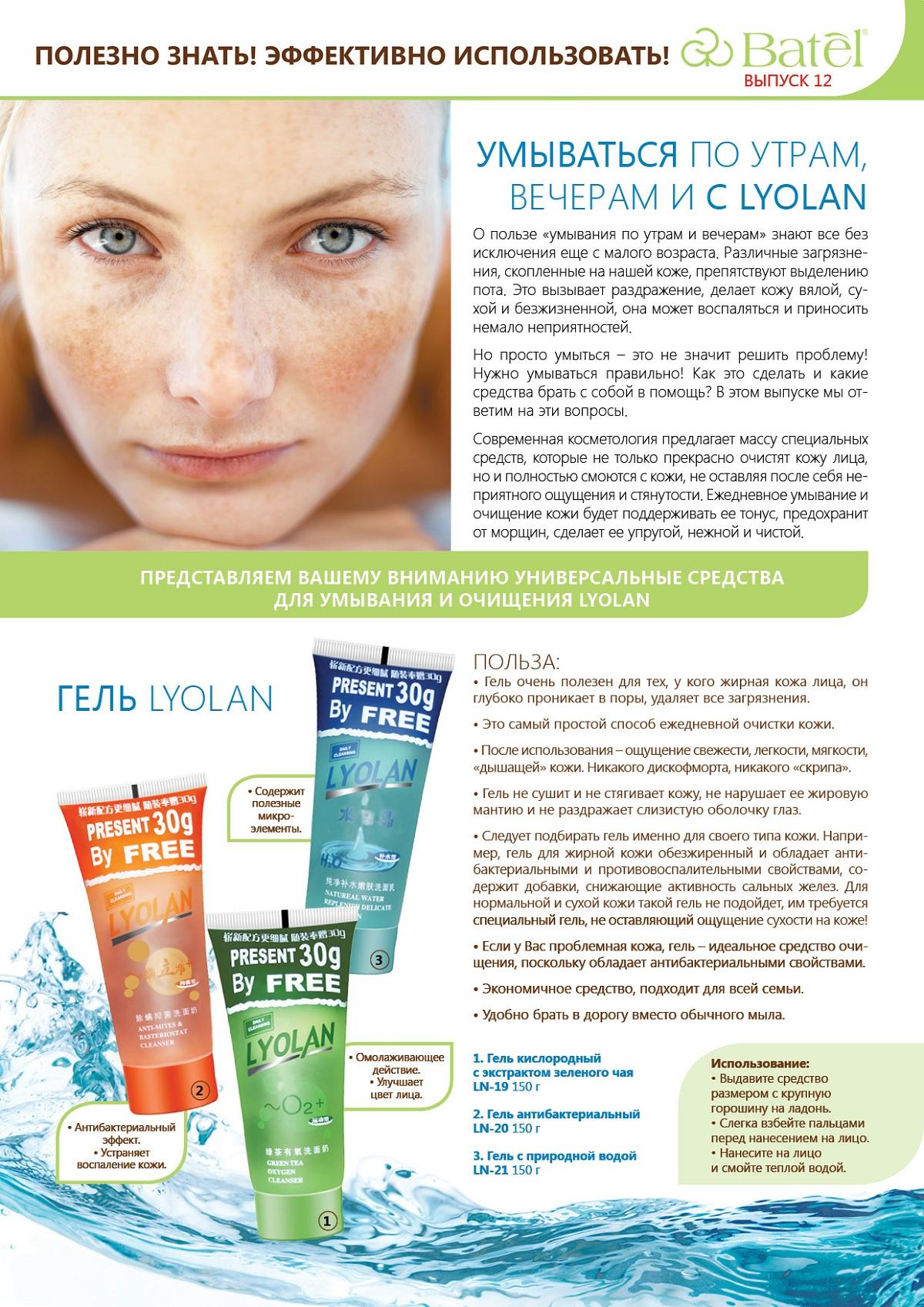 Средства полезные для кожи лица